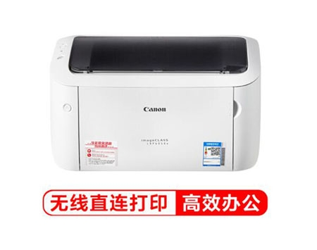佳能LBP6018W无线黑白激光打印机