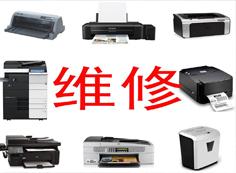 大连惠普打印机维修